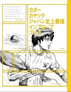 imp hyousi 1080 230x300 - カヌーカヤックジャパン史上最強インプローブブック