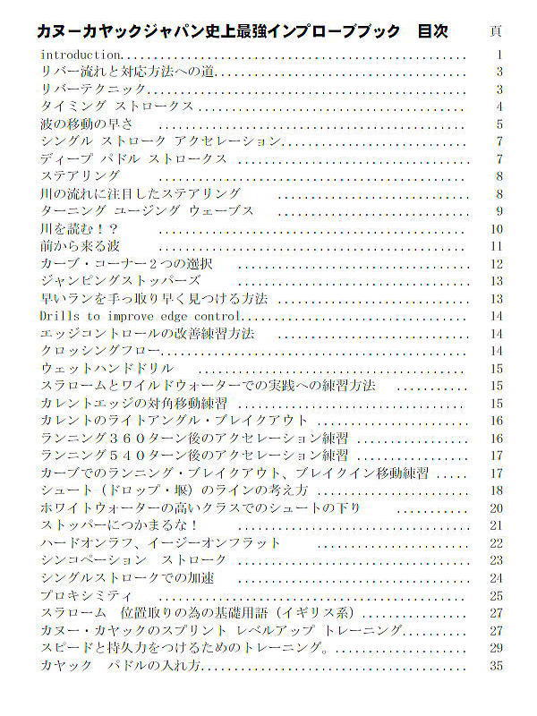 imp mokuji01 - カヌーカヤックジャパン史上最強インプローブブック