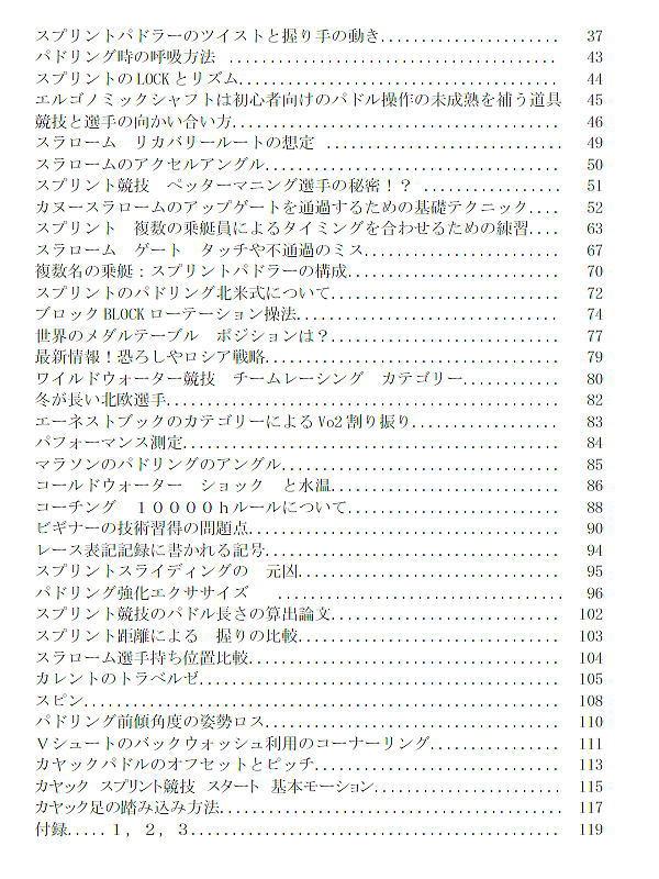 imp mokuji02 - カヌーカヤックジャパン史上最強インプローブブック