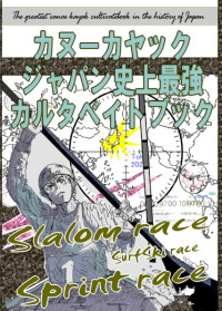 cultiva hyousi200px - 新刊 カヌーカヤックジャパン史上最強カルタベイトブック