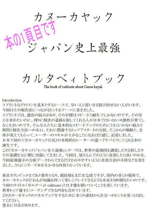 cultiva page1 - 新刊 カヌーカヤックジャパン史上最強カルタベイトブック