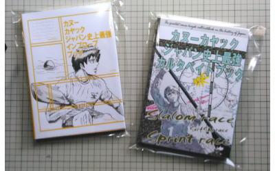 photo impr cult - カヌーカヤックジャパン史上最強インプローブブック