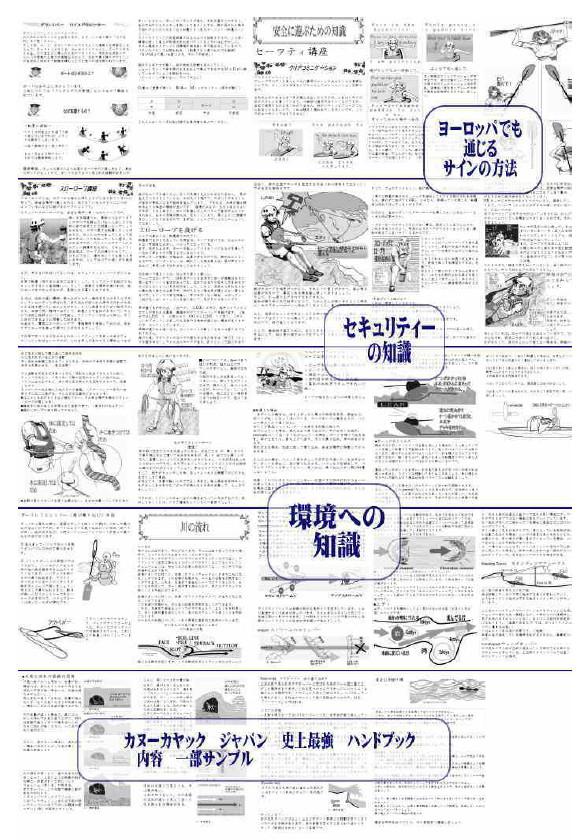 CKNM sample1 - カヌーカヤックジャパン史上最強ハンドブック