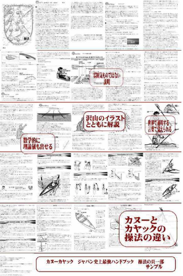 CKNM sample2 - カヌーカヤックジャパン史上最強ハンドブック