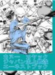 LIVRE3 - カヌーカヤックジャパン史上最強ハンドブック
