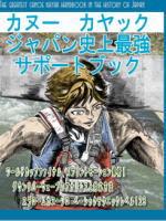 book2minilogo - 新刊 カヌーカヤックジャパン史上最強カルタベイトブック