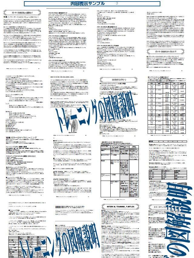 book3 mokuji 003 - カヌーカヤックジャパン史上最強エーネストブック