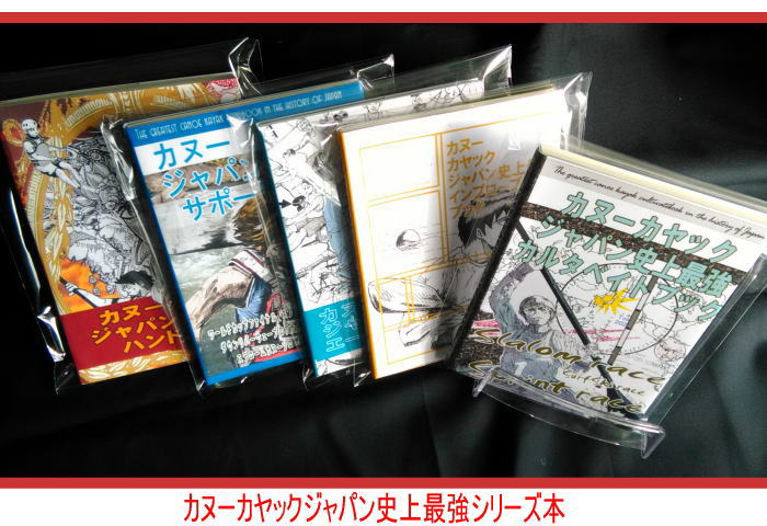 canoekayakbooks - カヌーカヤックジャパン史上最強ハンドブック