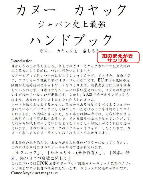 hb maegaki - カヌーカヤックジャパン史上最強ハンドブック