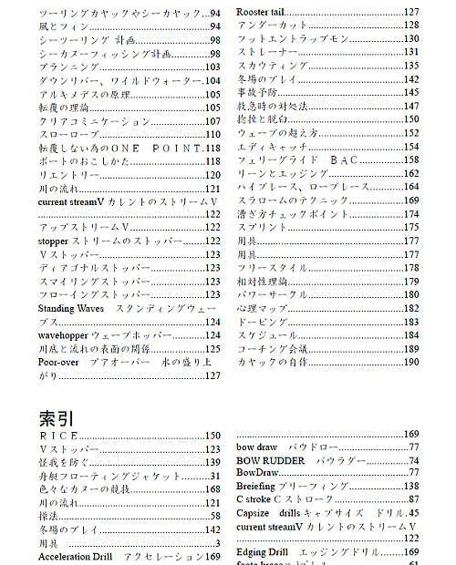 hbmokuji02 - カヌーカヤックジャパン史上最強ハンドブック