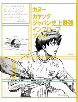 inp hyousi 250 - カヌーカヤックジャパン史上最強インプローブブック