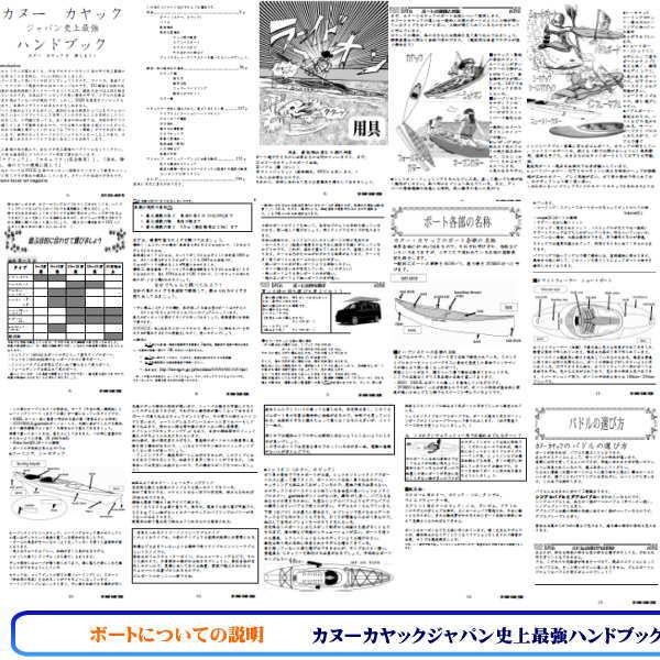 min 001 - カヌーカヤックジャパン史上最強ハンドブック