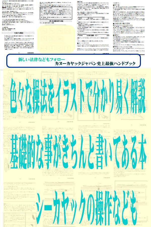 min 003 - カヌーカヤックジャパン史上最強ハンドブック