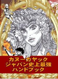 new2015hyousi - カヌーカヤックジャパン史上最強ハンドブック