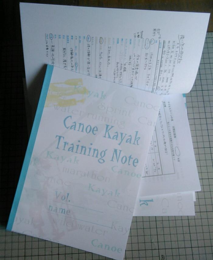 20181029 111316 732 - カヌー カヤック トレーニングノート
