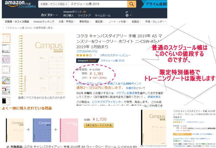 note gekiyasu - カヌー カヤック トレーニングノート