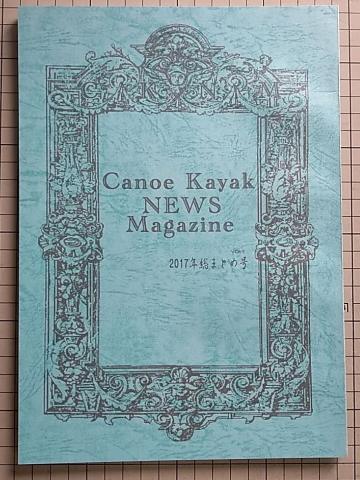 vol3 hyuosi01 - カヌーカヤックニュースマガジンVOL3