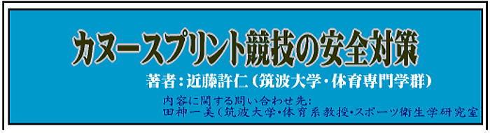 tit tsukuba illus - カヌースプリント競技の安全対策(1)