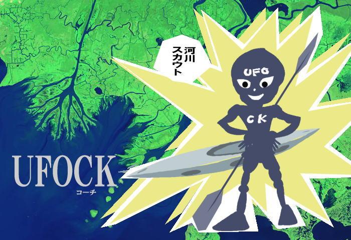 ufockcoach kasen - ボートが無くてOKな 東京でカヌー体験できるスポット