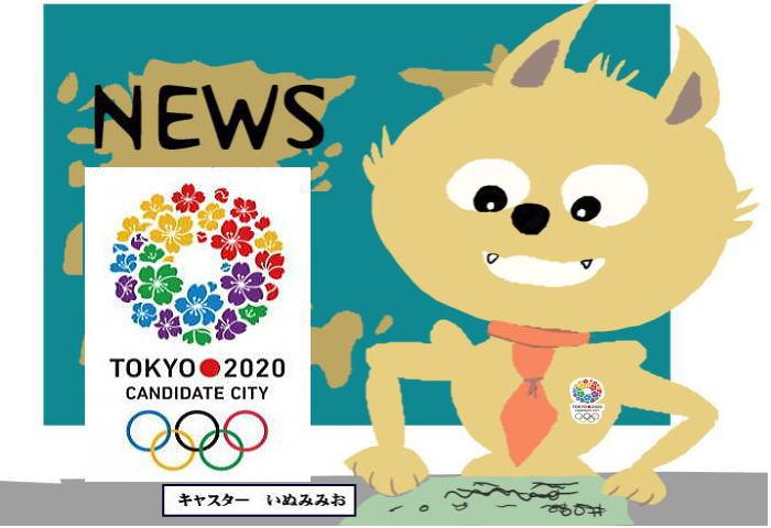 inumi olimnews - 東京オリンピックカヌーカヤック開催種目は16に決定