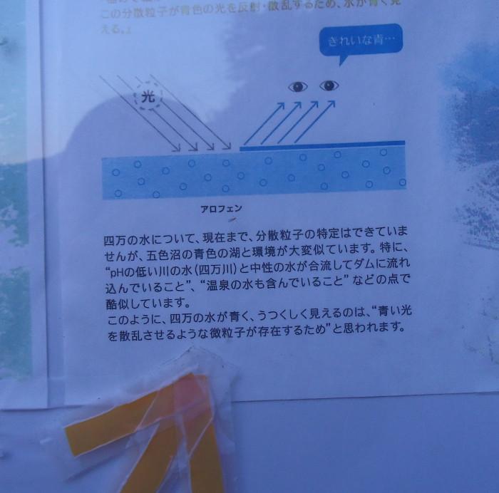 IMGP2390 - 奥四万湖(おくしまこ)