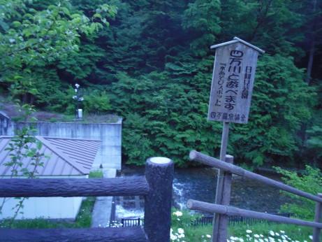 IMGP2397 - 奥四万湖(おくしまこ)