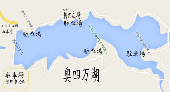 simako parc - 奥四万湖(おくしまこ)