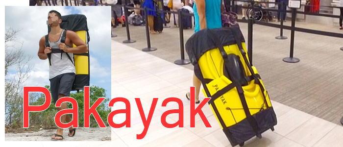 pakayak01 - 折り畳みソリッドカヤックPAKAYAKは出るのか!?