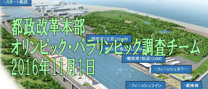 tit 1101 um - どうなる海の森競技場H28年11月1日都政改革会議で!
