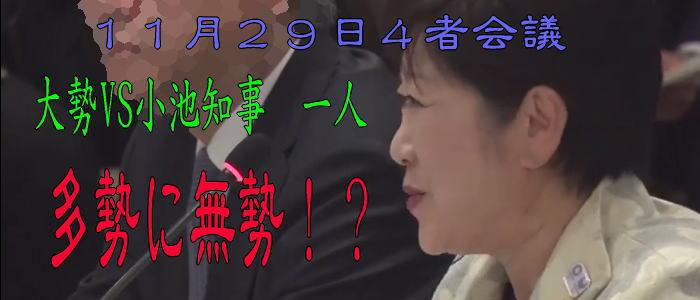 tit koike1129 - 東京オリンピック四者協議 水の森競技場方向だが11月29日