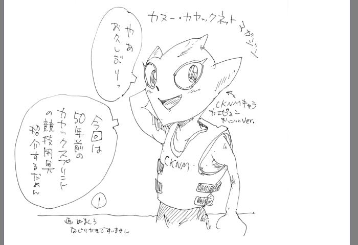 kayak manga cknm170309 1 - マンガ:50年前のスプリント