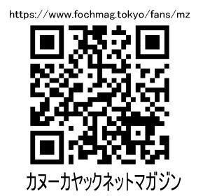 QR fochmag HTTPS - What is Canoe Kayak Net Magazine