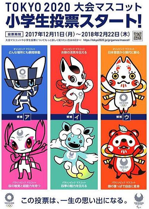 tokyo cha afiche - 東京オリンピックマスコットキャラ投票