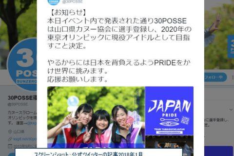 ご当地アイドルカヌースラロームで東京オリンピックに出る