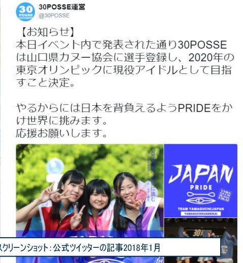c1yamaguti002 480x520 - ご当地アイドルカヌースラロームで東京オリンピックに出る