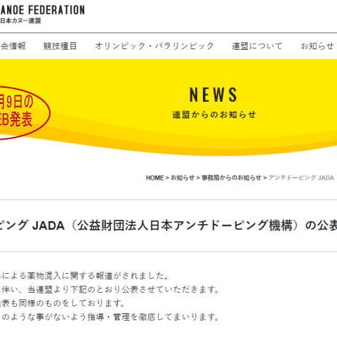 jcfcanoedamesosiki01 480x480 - 福島久野製作所鈴木康大選手選手資格停止