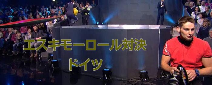 rollduel0 title - エスキモーロール少年VS大人どっちが勝つ!?