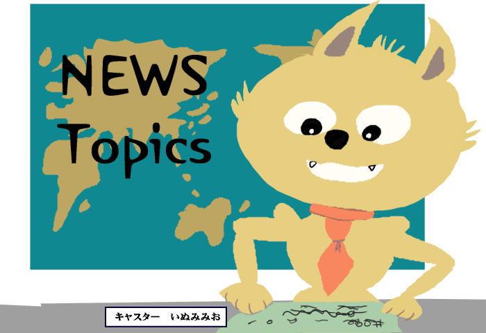 newstopics logonew - 日本カヌー連盟の不正還流はどうなる?