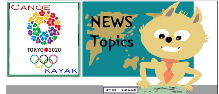 tit logo ck inumimi - 日本カヌー連盟鈴木康大選手除名決定 JCF連盟理事たちの責任問題はどうなる