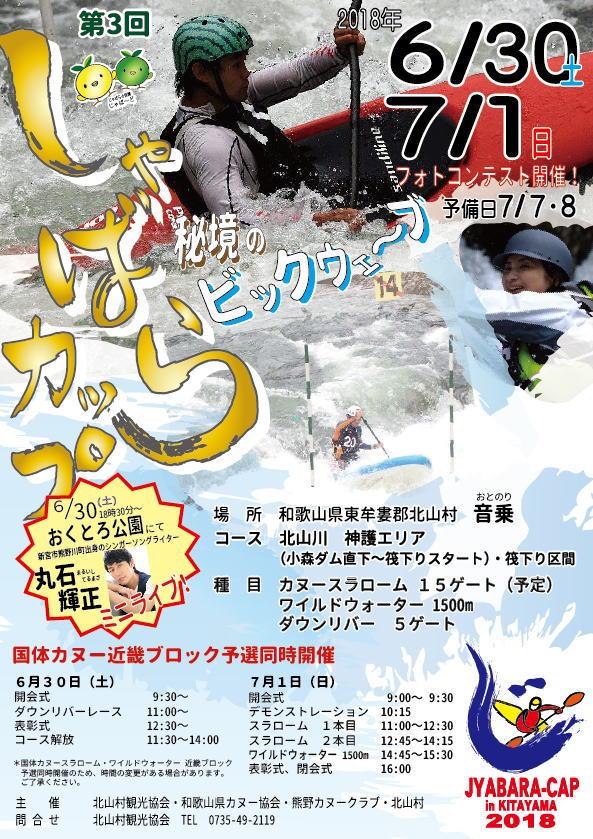 2018jabaracup afiche - じゃばらカップ観戦ガイド 見逃せないぜ!注目イベント