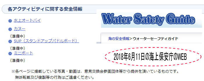 kaijyo 18web - 海のアクティビティを始める人やプレイヤーは、WSGをチェックしておこう