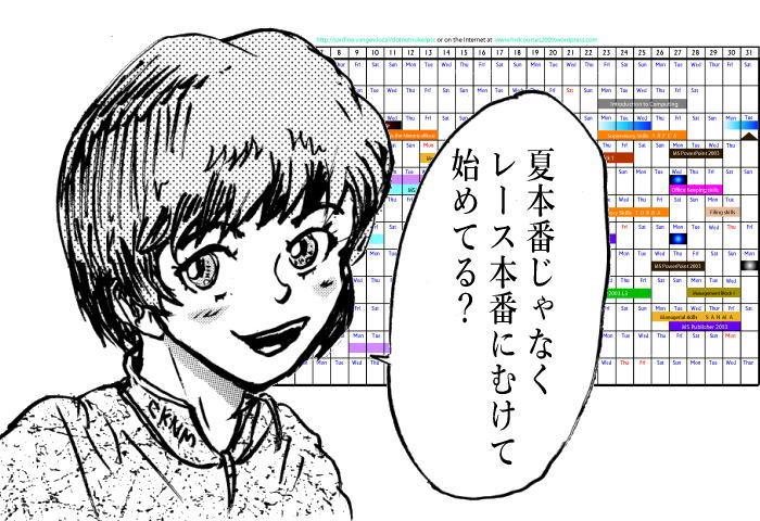 tit natu001 - ピリオダイゼーション(トレーニング)