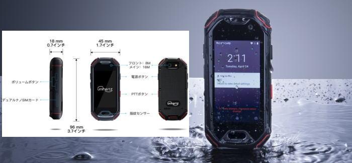 atom 002 - アウトドア向けの超小型スマホ防水日本発売大丈夫?