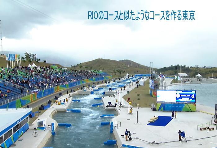 edoga slmrio - 東京オリンピックカヌースラローム会場の今