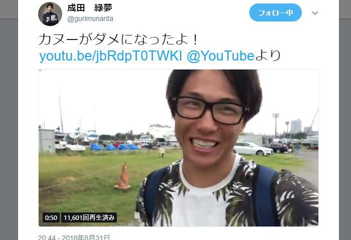 narita 001 - 成田グリムさん カヌーだめになる