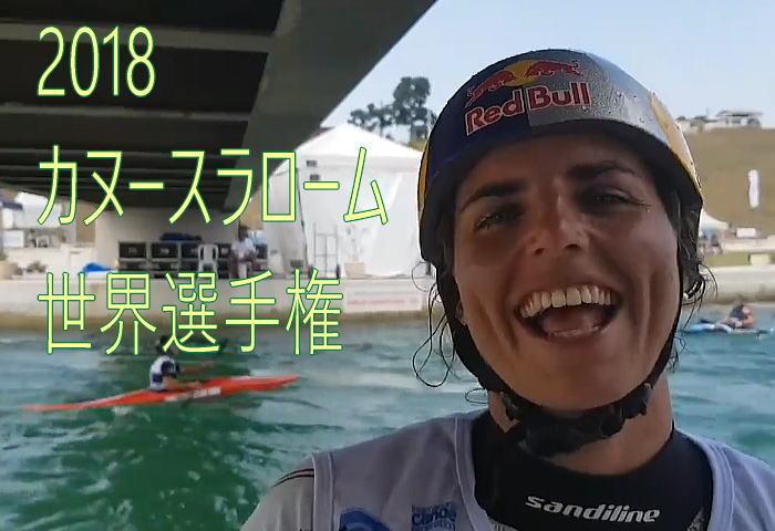 wchslm18 tit3 - カヌースラローム世界選手権2018ブラジル27日予選の結果