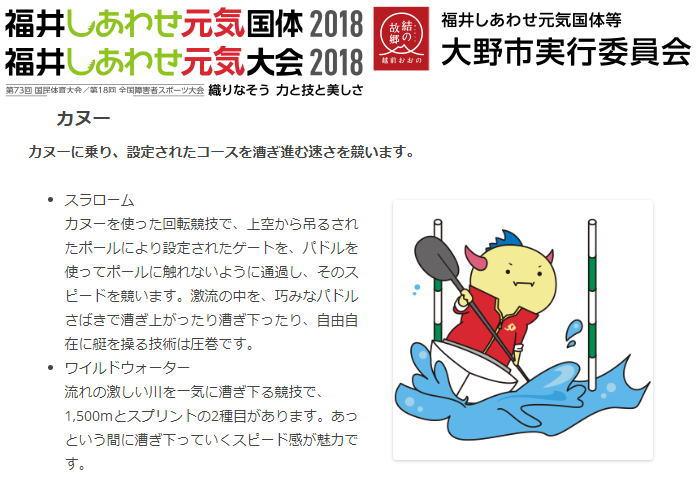 hukui kokutai - 福井国体10月6日