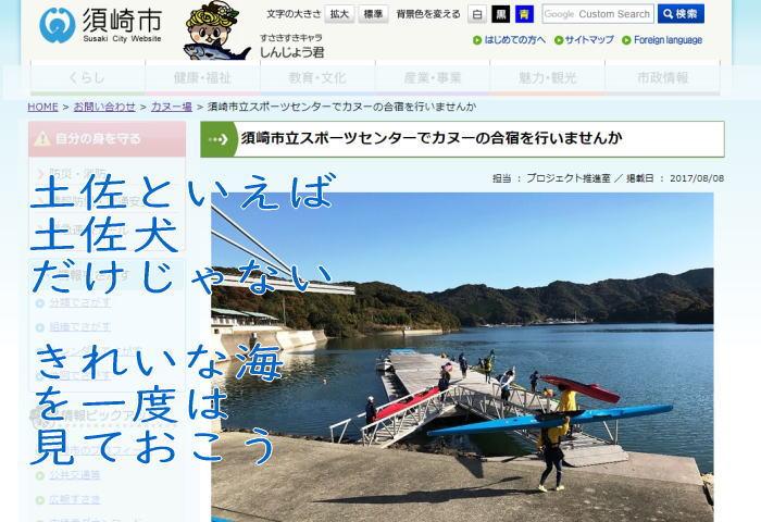 kouti 003 - どうなった須崎市海洋スポーツパーク