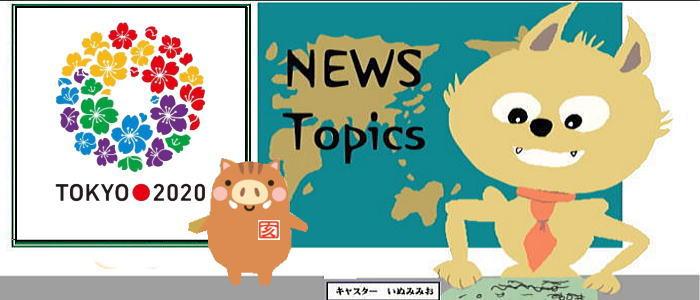 iinu news 2019 - 東京オリンピック テスト イベント2019日程