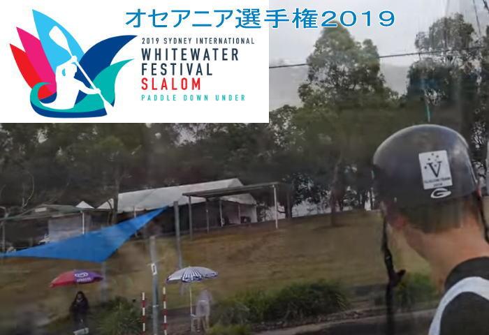 jess 003 - オセアニア選手権2019 羽根田選手や日本選手成績など